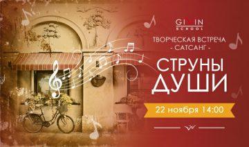 Музыкальная встреча СТРУНЫ ДУШИ «Dolce Vita» в Сочи