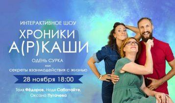 Интерактивное шоу Хроники А(р)каши. Выпуск 3