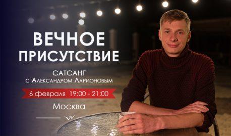 Встреча «Вечное присутствие» в Москве