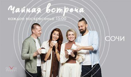 Чайные встречи в Сочи