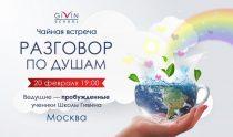 Чайная встреча в Москве. Разговор по душам